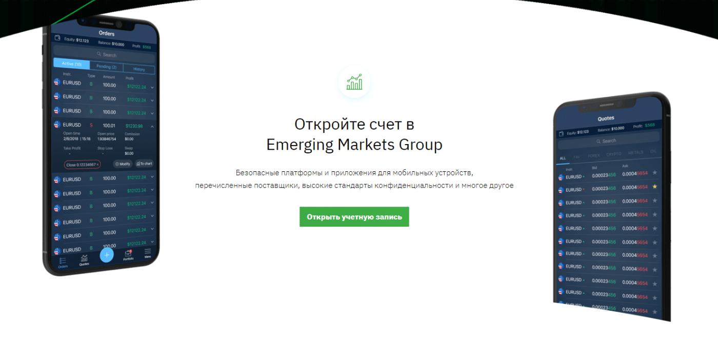 Emerging Markets Group отзывы о брокерской компании - Это обман или нет